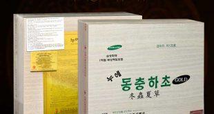 Đông trùng hạ thảo Samsung 60 gói/Hộp